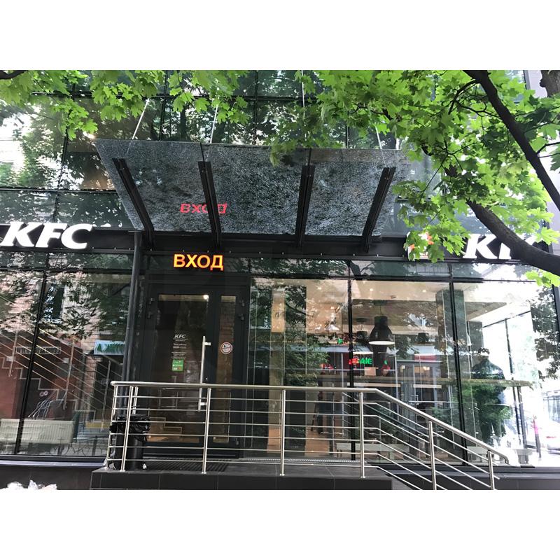 Ресторан быстрого питания «KFC» ( 01 )