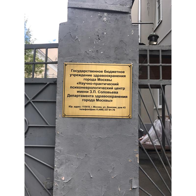 Клиника невроза, Москва, Донская 43 ( 01 )