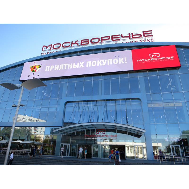 Торгово-развлекательный центр «Москворечье» ( 01 )