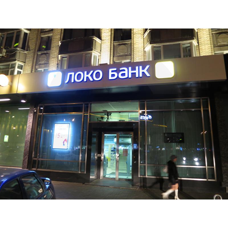 Офис «Смоленская площадь» Локо-Банк ( 01 )