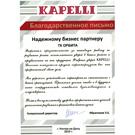 ООО «Kapelli»