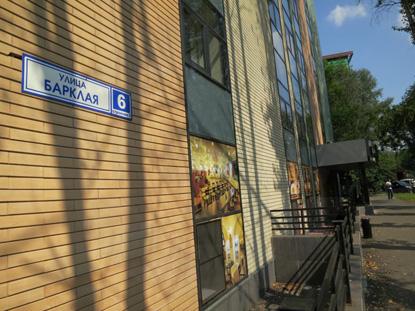 Бизнес-центр «Барклай Плаза»