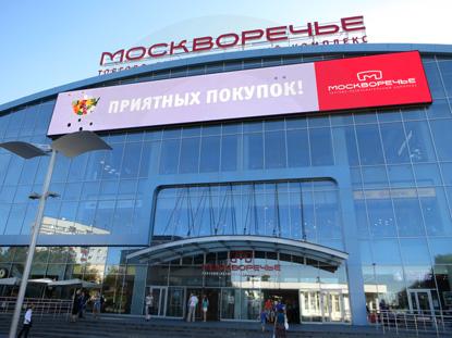 Торгово-развлекательный центр «Москворечье»