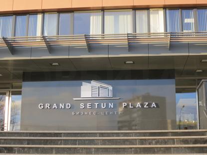 Бизнес-центр «Гранд Сетунь Плаза»