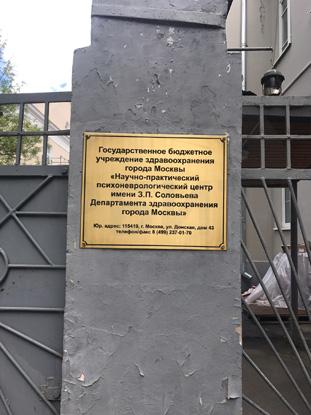 Клиника невроза, Москва, Донская 43