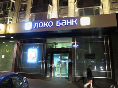 Офис «Смоленская площадь» Локо-Банк