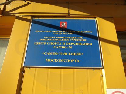Центр спорта и образования «Cамбо-70»