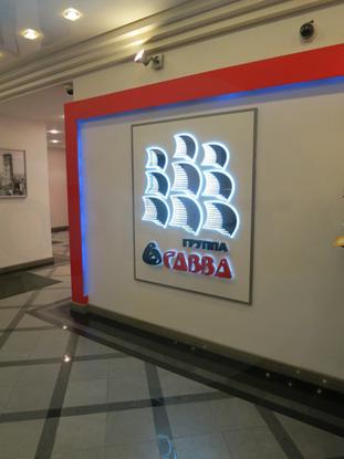 Холл в офисном здании компании Группа «САВВА»