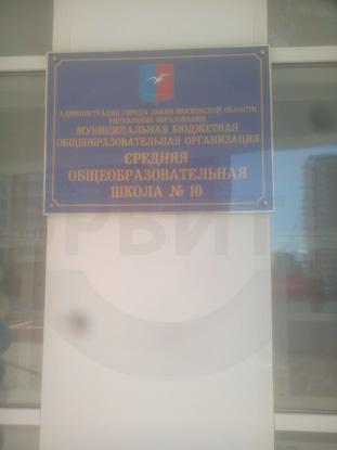 Общеобразовательная школа № 10 - г.Лобня