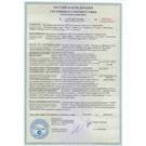 Сертификат соответствия № С-BY.ПБ57.В.01048 до 26.04.2017 г.