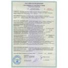 Сертификат соответствия № С-BY.ПБ57.В.01050 до 26.04.2017 г.