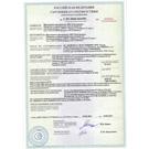 Сертификат соответствия № С-BY.ПБ01.В.01901 до 15.03.2017 г.