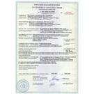 Сертификат соответствия № С-BY.ПБ01.В.01902 до 15.03.2017 г.