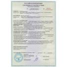Сертификат соответствия № С-BY.ПБ57.В.02150 до 23.10.2018 г.