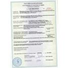Сертификат соответствия № С-BY.ПБ57.В.02151 до 23.10.2018 г.