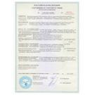 Сертификат соответствия № С-BY.ПБ57.В.02892 до 19.11.2020 г.