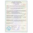 Сертификат соответствия № С-BY.ПБ57.В.02893 до 19.11.2020 г.