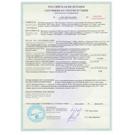 Сертификат соответствия № С- BY.ПБ57.В.03070 до 28.04.2021 г.