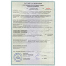 Сертификат соответствия № С-BY.ПБ30.В.03095 до 14.12.2019 г.