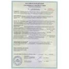 Сертификат соответствия № С-BY.ПБ30.В.03096 до 14.12.2019 г.