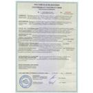 Сертификат соответствия № С-BY.ПБ30.В.03235 до 26.04.2020 г.
