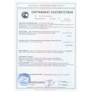 Сертификат соответствия № РОСС BY.АВ24.Н07520 до 02.03.2019 г.
