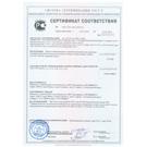 Сертификат соответствия № РОСС BY.АВ24.Н07522 до 02.03.2019 г.