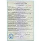 Сертификат соответствия № С-BY.ПБ57.В.01049 до 26.04.2017 г.