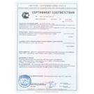 Сертификат соответствия № РОСС BY.АВ24.Н07520 до 02.03.2019 г