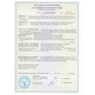 Сертификат соответствия № С-BY.ПБ57.В.02888 до 17.11.2020 г.