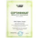 Сертификат ЭКСПРЕСС ГАРАНТ (01)