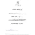 Сертификат Vivo Porte (03)