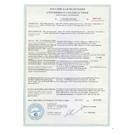Сертификат Vivo Porte (02)